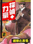 探偵・力豪2
