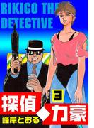 探偵・力豪3