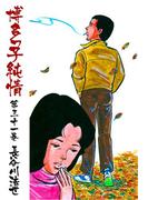 博多っ子純情31(マンガの金字塔)