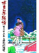 博多っ子純情32(マンガの金字塔)