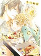 honey(幻冬舎ルチル文庫)