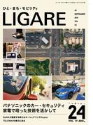 LIGARE vol.24(LIGARE)