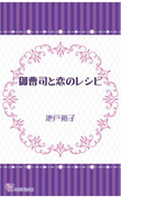 御曹司と恋のレシピ(カクテルキスノベルス)