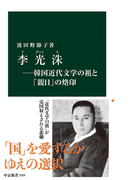 李光洙―韓国近代文学の祖と「親日」の烙印(中公新書)