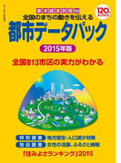 【期間限定ポイント50倍】都市データパック 2015年版