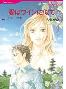 愛人契約セット vol.4(ハーレクインコミックス)