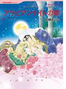 プレイボーイヒーローセット vol.2(ハーレクインコミックス)