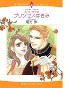 漫画家 尾方琳セット vol.2(ハーレクインコミックス)