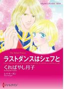 漫画家 くればやし月子 セット vol.1(ハーレクインコミックス)