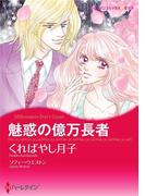 漫画家 くればやし月子 セット vol.2(ハーレクインコミックス)