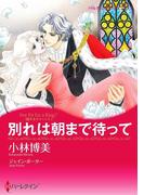 漫画家 小林博美セット vol.2(ハーレクインコミックス)