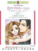 漫画家 しめのつかさ セット vol.1(ハーレクインコミックス)