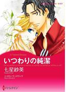 漫画家 七星紗英 セット vol.2(ハーレクインコミックス)