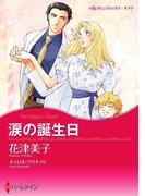 漫画家 花津美子 セット vol.1(ハーレクインコミックス)