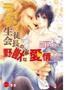 ライオン生徒会長の野獣な愛情【イラスト入り】(B-PRINCE文庫)