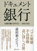 【期間限定価格】ドキュメント 銀行 金融再編の20年史─1995-2015
