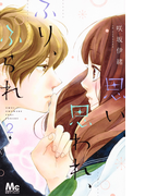 思い、思われ、ふり、ふられ 2 (マーガレットコミックス)(マーガレットコミックス)