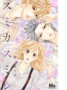 スミカスミレ 6 (マーガレットコミックス)(マーガレットコミックス)