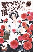 歌うたいの黒うさぎ 9 (マーガレットコミックス)(マーガレットコミックス)