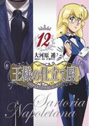 王様の仕立て屋 12 サルトリア・ナポレターナ (ヤングジャンプコミックスGJ)(ヤングジャンプコミックス)