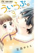 ういらぶ。 3 初々しい恋のおはなし (Sho‐Comiフラワーコミックス)(少コミフラワーコミックス)