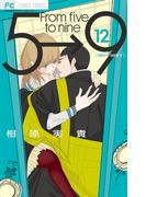 5時から9時まで 12 (Cheese!フラワーコミックス)(Cheese!フラワーコミックス)