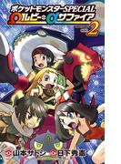 ポケットモンスターSPECIALΩルビー・αサファイア 2 (てんとう虫コミックス)(てんとう虫コミックス)