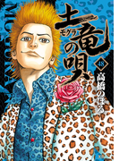 土竜の唄 48 (ヤングサンデーコミックス)(ヤングサンデーコミックス)