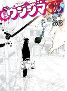 闇金ウシジマくん 36 (ビッグコミックス)(ビッグコミックス)