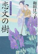 恋文の樹 (小学館文庫 口中医桂助事件帖)(小学館文庫)