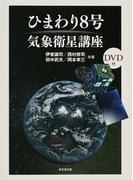 ひまわり8号気象衛星講座