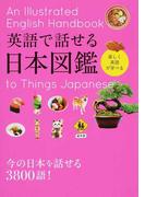 英語で話せる日本図鑑 楽しく英語が学べる