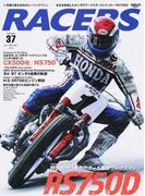 RACERS Vol.37(2016) 全米を席巻したホンダのワークスダートトラッカーRS750D (SAN−EI MOOK)(サンエイムック)