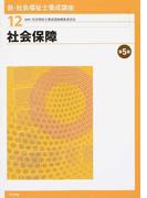 新・社会福祉士養成講座 第5版 12 社会保障