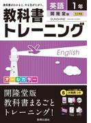 教科書トレーニング開隆英語1年