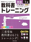 教科書トレーニング三省英語1年