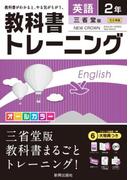 教科書トレーニング三省英語2年