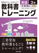 教科書トレーニング三省英語3年