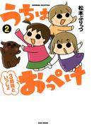 うちはおっぺけ 3姉妹といっしょ(2)(バンブーコミックス すくパラセレクション)