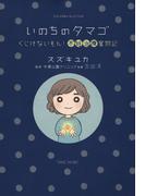 いのちのタマゴ(バンブーコミックス すくパラセレクション)