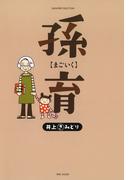 孫育【まごいく】(バンブーコミックス すくパラセレクション)