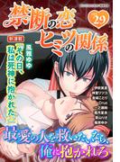 禁断の恋 ヒミツの関係 vol.29(秋水社/MAHK)