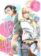 花咲く明日 season/2(MIKE+comics)
