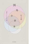 例外小説論 「事件」としての小説 (朝日選書)(朝日選書)