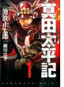 真田太平記 1 (ASAHIコミックス)(朝日ソノラマコミックス)