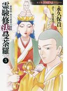 霊験修法曼荼羅 5 密教僧秋月慈童の秘儀 (HONKOWAコミックス)(HONKOWAコミックス)