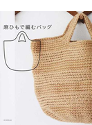 麻ひもで編むバッグ