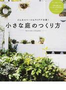 小さな庭のつくり方 どんなスペースもアイデア次第! (アサヒ園芸BOOK)