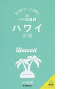 ハワイ 英語 旅の便利フレーズ1291 (ハレ旅会話)