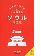 ソウル 韓国語 旅の便利フレーズ1216